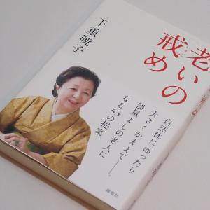 【書評】下重暁子さんの『老いの戒め』