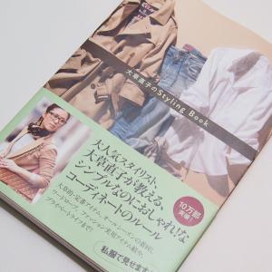 【書評】人気スタイリスト『大草直子のStyling Book 』の本を読みました