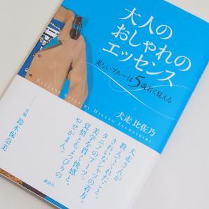 【書評】犬走比佐乃さんの『大人のおしゃれのエッセンス』で上質な大人ファッションを見直す