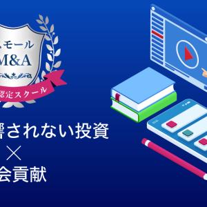 【無料オンラインセミナーのご案内(2020年7月19日開催)】
