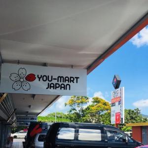 ケアンズで日本食を買うならここ!You-Mart Japanさん