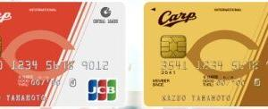 2021年のカープカードの特典は?