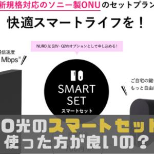 NURO光にスマートセットが登場!これって使うべき?