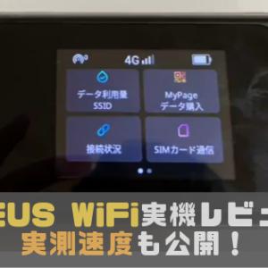 【レビュー】ZEUS WiFiは安くたくさん使いたい方向け!他社クラウドSIMと比較したメリット・デメリットや実測速度を解説!
