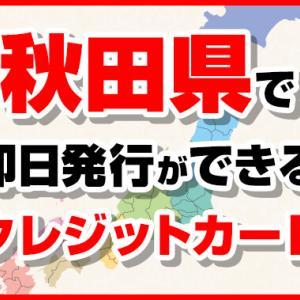 秋田県大館市で即日融資できるキャッシング!申し込み方法と利息を比較
