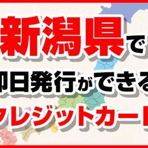 新潟県燕市で即日融資できるキャッシング!申し込み方法と利息を比較
