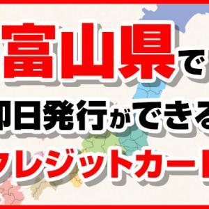 富山県砺波市で即日融資できるキャッシング!申し込み方法と利息を比較