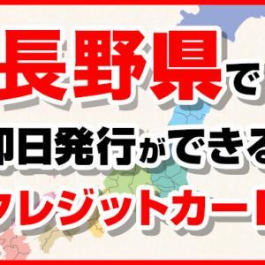 長野県塩尻市で即日融資できるキャッシング!申し込み方法と利息を比較