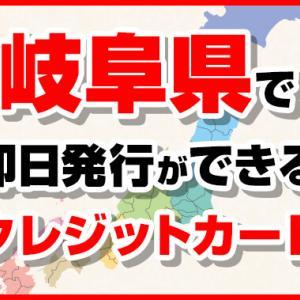 岐阜県高山市で即日融資できるキャッシング!申し込み方法と利息を比較