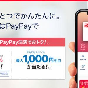 PayPay(ペイペイ)はシメノドラッグで使える!