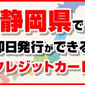 静岡県御前崎市で即日融資できるキャッシング!申し込み方法と利息を比較