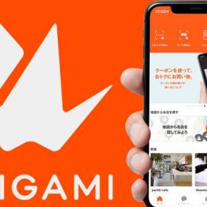 Origami Pay(オリガミペイ)はゴダイドラッグで使える?使えない?