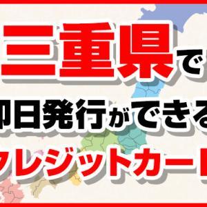 三重県伊勢市で即日融資できるキャッシング!申し込み方法と利息を比較