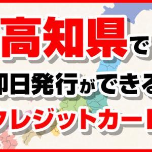 高知県土佐町で即日融資できるキャッシング!申し込み方法と利息を比較