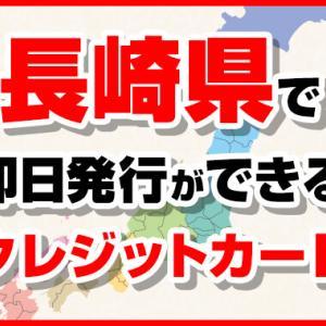 長崎県島原市で即日融資できるキャッシング!申し込み方法と利息を比較