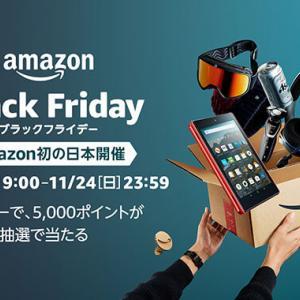 Amazonのブラックフライデーが開催決定【2019年11月22日(金)9時開始】
