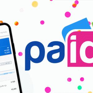Paidy(ペイディー)のキャンペーン【2019年11月最新】