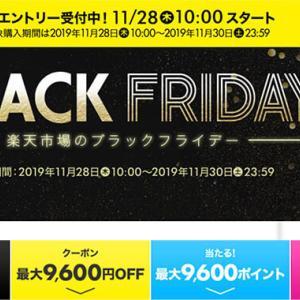 楽天市場のブラックフライデーが2019年11月28日(木)開始!ポイント最大44倍!