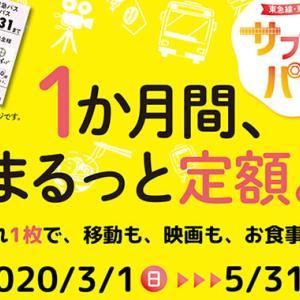東急サブスクが2020年3月1日(日)開始!109シネマズや東急線が定額使い放題!