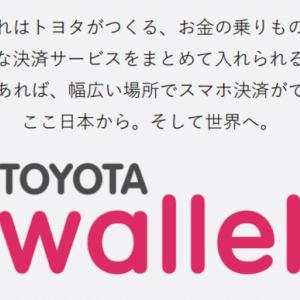 TOYOTA Walletに三井住友カードでチャージできる!買い物で最大40%還元方法も