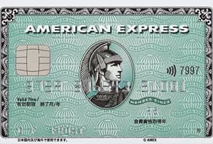 アメックスカードはnanacoにチャージできる?お得な入金方法まとめ