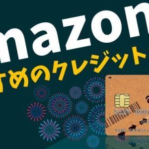 Amazonカードの締め日はいつ?2020年の支払日一覧と請求金額の反映タイミング
