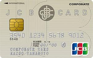 JCB一般カードはnanacoにチャージできる?お得な入金方法まとめ