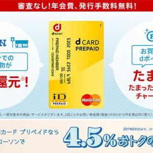 dカードプリペイドのチャージにおすすめのクレジットカード【2020年4月版】