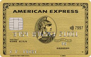 アメックスゴールドカードはGoogle Payを使える?スマホ決済の対応状況について