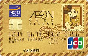 イオンゴールドカードは海外旅行保険が付帯する!補償内容は十分?
