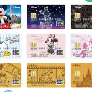ディズニーデザインのクレジットカードまとめ【2020年6月現在】