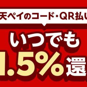 楽天ペイの還元率は最大1.5%に!0%還元を回避する方法