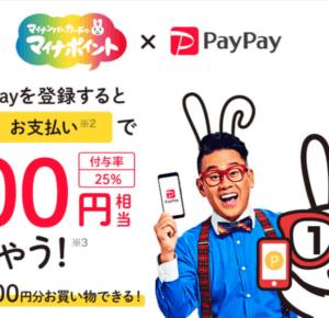 マイナポイントにはPayPay(ペイペイ)登録がお得!抽選で100万円相当が当たる