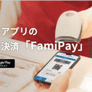 ジャンカラでファミペイ(FamiPay)がお得!2020年11月2日(月)まで20%還元特典実施