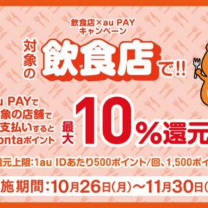 au PAY(auペイ)が飲食店でお得!2020年10月26日(月)から最大10%還元特典実施
