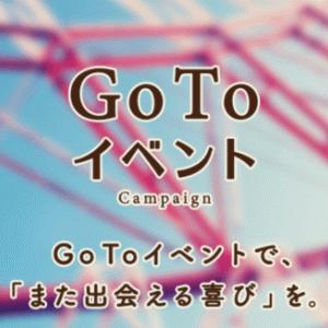 ABEMA ペイパービューはGo To イベント対象!2020年11月現在