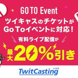 ツイキャスはGo To イベント対象!2020年11月現在