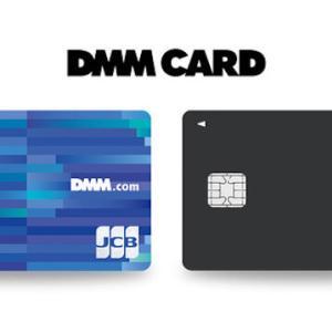 DMMカードの詳細【2020年12月版】