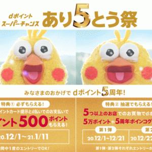 dポイントスーパーチャンス「あり5とう祭」開催!2020年12月1日(火)から
