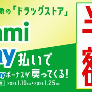 ファミペイ(FamiPay)がドラッグストアでお得!2021年1月19日(火)から半額還元