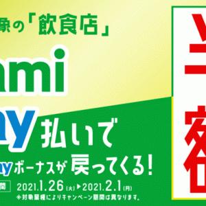 ファミペイ(FamiPay)が飲食店でお得!2021年1月26日(火)から半額還元