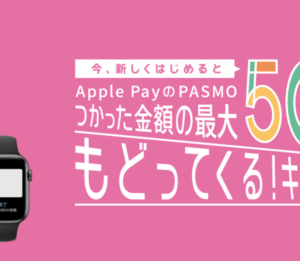 Apple Pay(アップルペイ) にPASMOがお得!2021年10月20日(水)まで最大50%還元特典実施