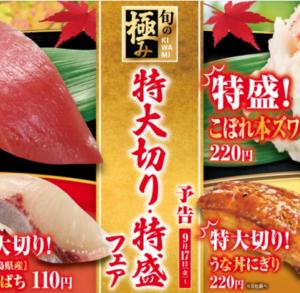 くら寿司で旬の極み「特大切り・特盛フェア」開催!2021年9月17日(金)からなくなり次第終了