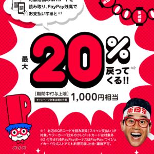 街のPayPay(ペイペイ)祭が開催中!2021年11月28日(日)まで街のお店で最大1,000円相当20%戻ってくるキャンペーン