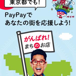 東京都でPayPay(ペイペイ)がお得!2021年9月も対象の自治体でキャンペーン開催