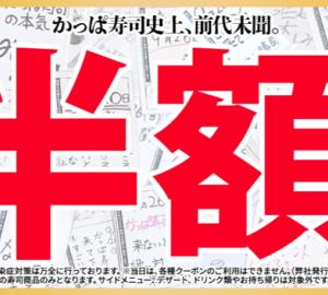 かっぱ寿司で1日限り寿司全皿半額!2021年9月26日(日)限定