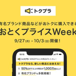 おとくプライスWeekが開催決定!2021年9月27日(月)から最大50%OFF