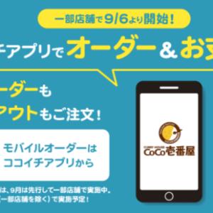 ココイチ(CoCo壱番屋)のモバイルオーダー始動!2021年10月1日(金)から全店舗導入スタート