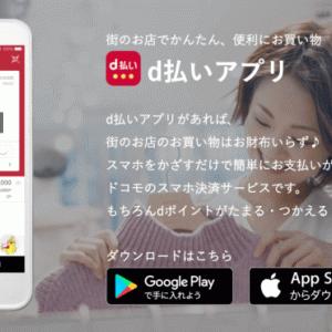 d払いは近畿日本ツーリストで使える?使えない?