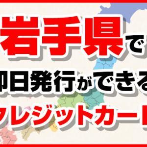 岩手県滝沢市で即日融資できるキャッシング!申し込み方法と利息を比較